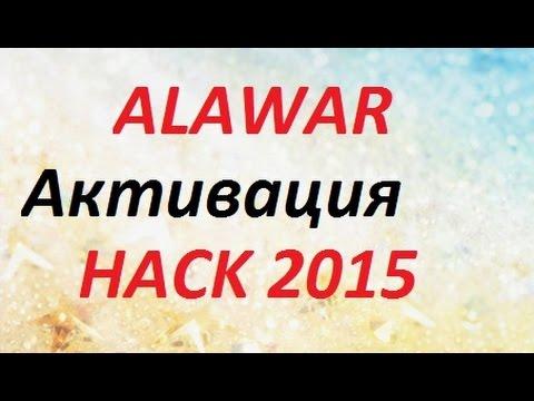 Новые кряки от Алавар